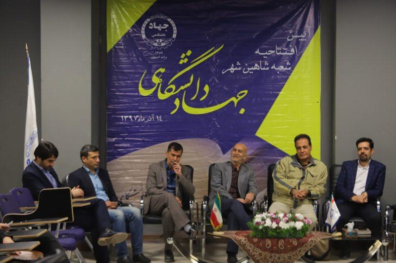 جهاد دانشگاهی واحد اصفهان مرکز شاهین شهر