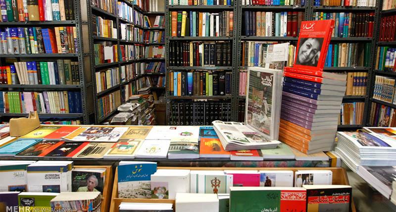 فروشگاه کتاب جهاد دانشگاهی