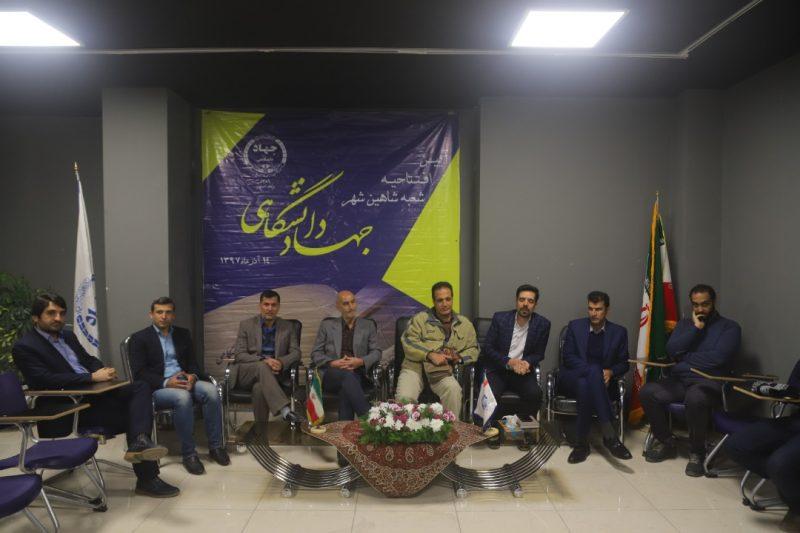 جهاد دانشگاهی واحد اصفهان