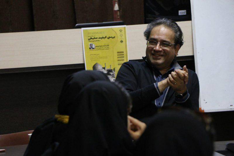 """کارگاه """"بررسی کیفیت محیطی در فضاهای شهری اصفهان"""""""