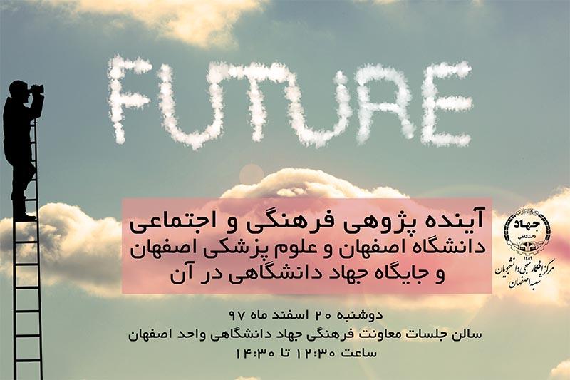 """سمینار """"آینده پژوهی فرهنگی و اجتماعی"""" برگزار می شود"""