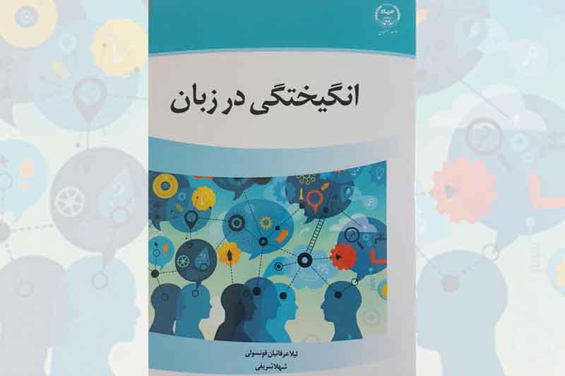 """کتاب """"انگیختگی در زبان"""" منتشر شد"""