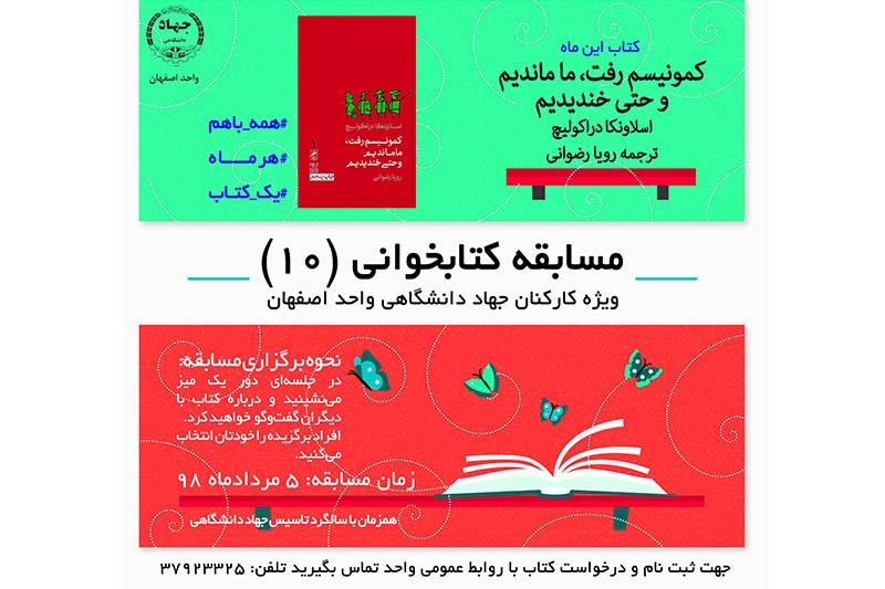 دهمین مسابقه كتابخوانيِ واحد اصفهان برگزار می شود