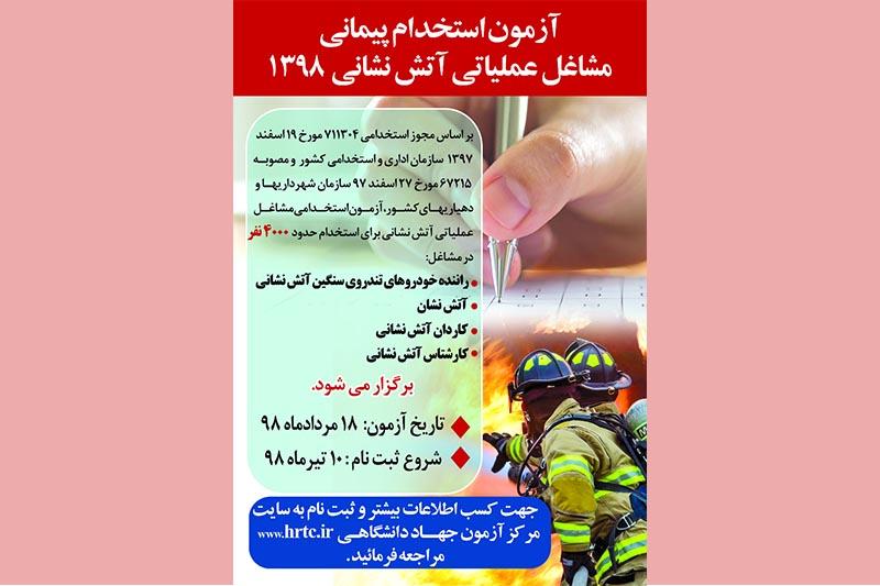 برگزاری آزمون استخدام سازمان آتشنشانی توسط جهاد دانشگاهی واحد اصفهان