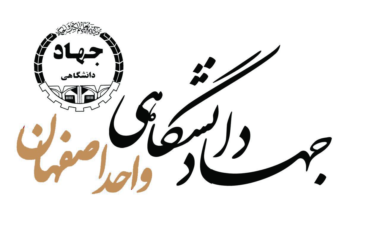 رونمایی و معرفی سایت انتشارات واحد اصفهان