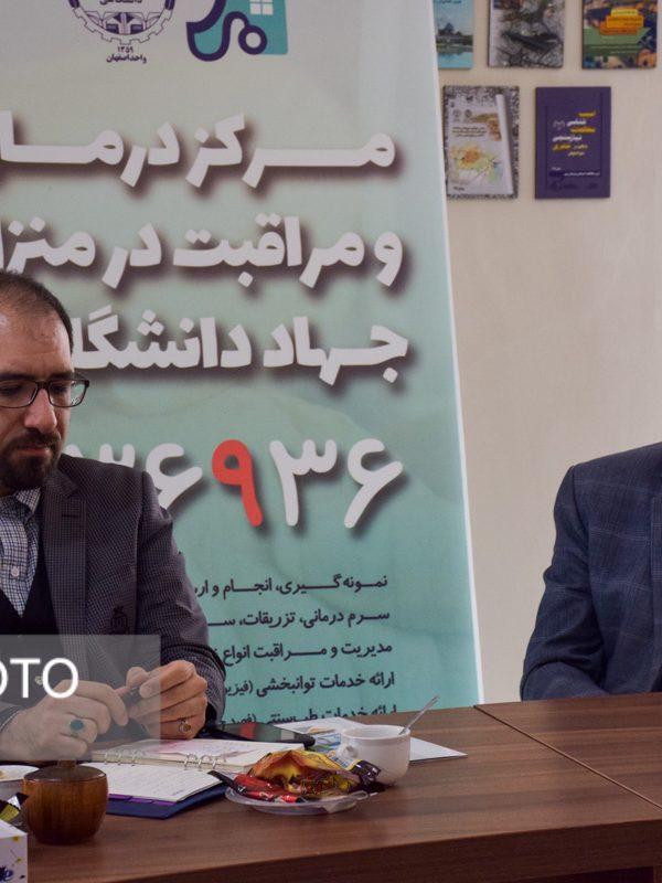 افتتاح مرکز درمان و مراقبت در منزل جهاد دانشگاهی واحد اصفهان