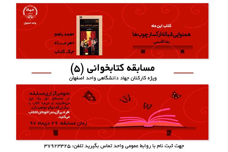 مسابقه کتابخوانی ویژه پرسنل جهاد دانشگاهی واحد اصفهان