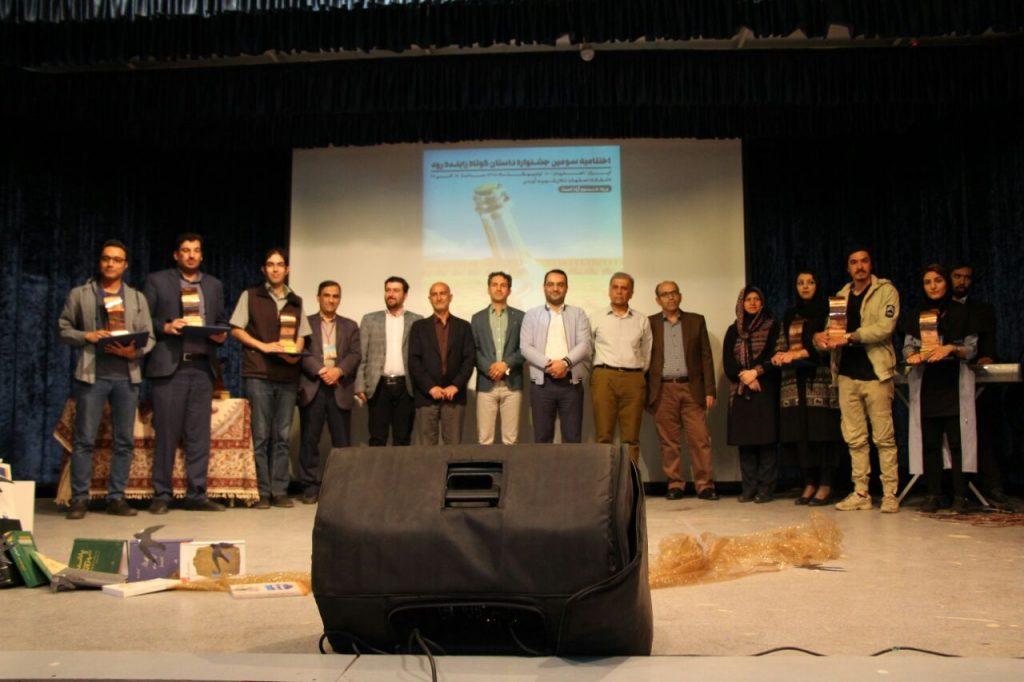 اختتامیه جشنواره داستان کوتاه زایندهرود – 2