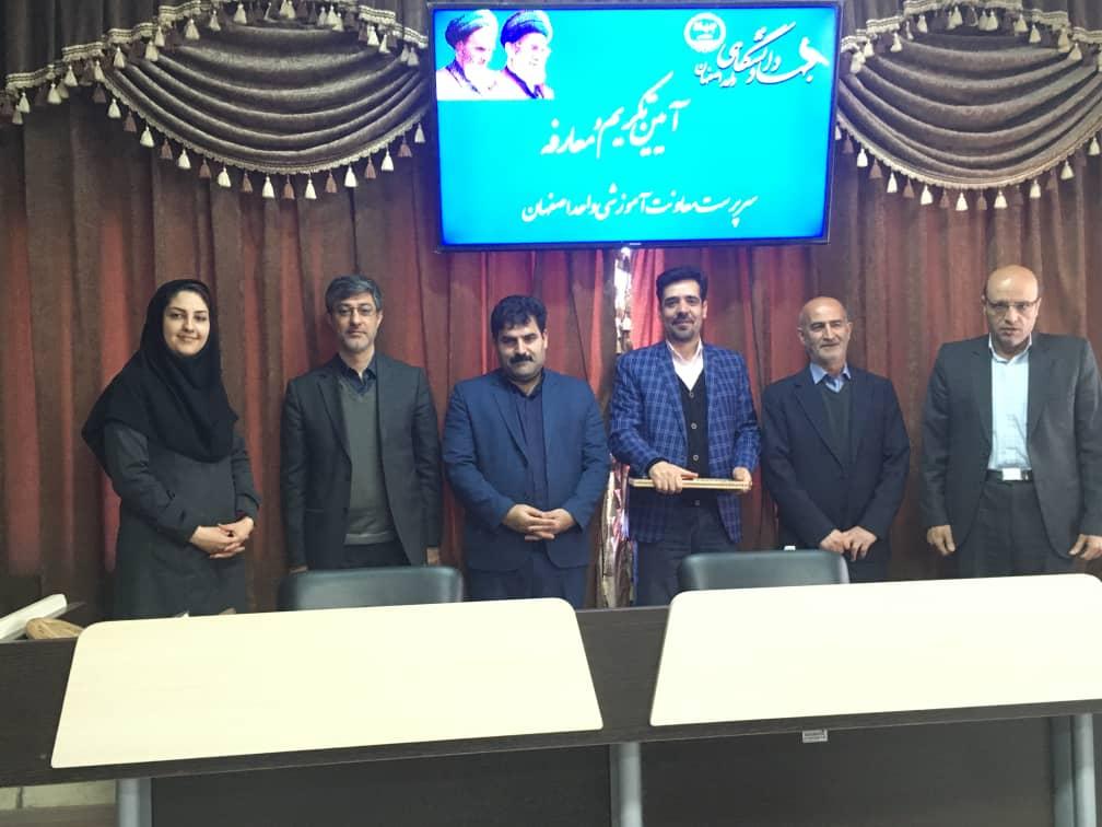 مراسم معارفه سرپرست معاونت آموزشی جهاددانشگاهی واحد اصفهان برگزار شد