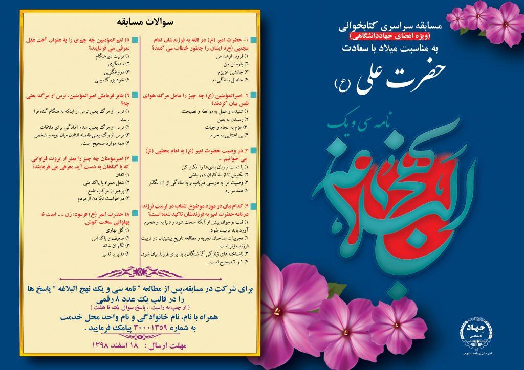 مسابقهی سراسری کتابخوانی به مناسبت میلاد با سعادت حضرت علی (علیهالسلام)